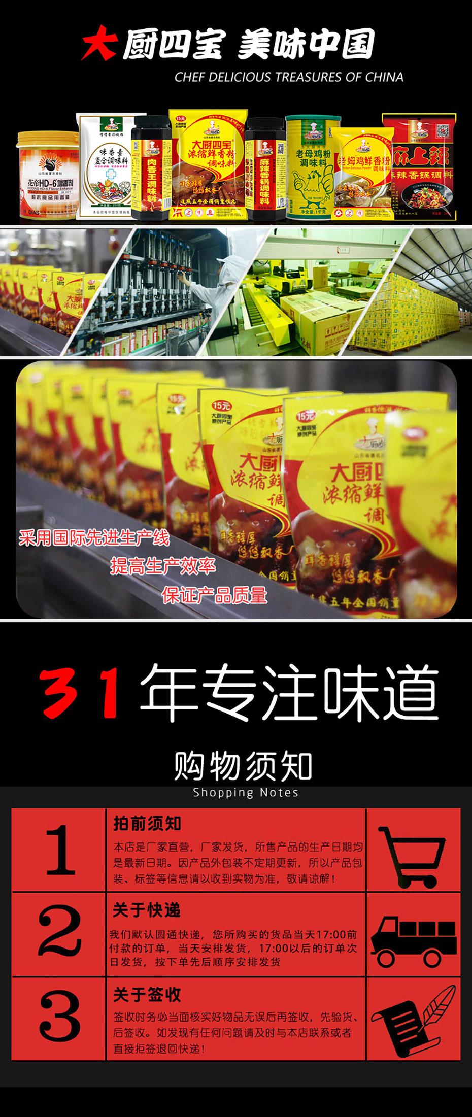 麻辣香锅1.5KG4