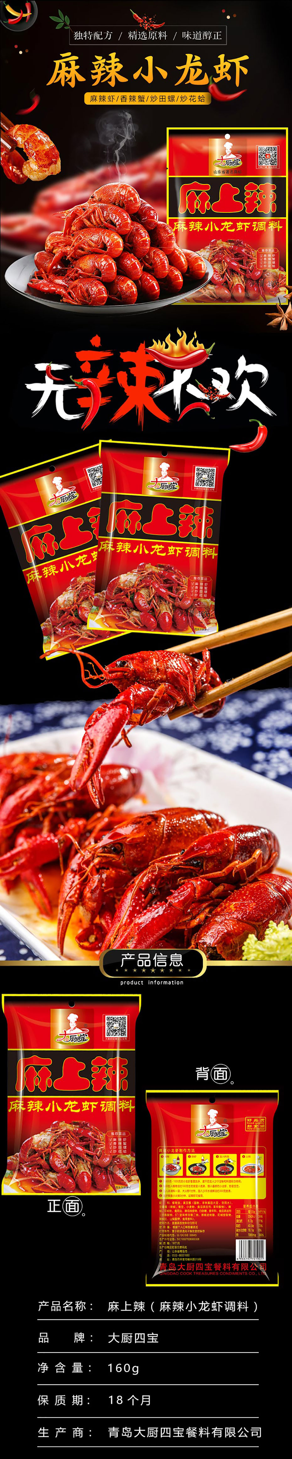 麻上辣麻辣小龙虾1