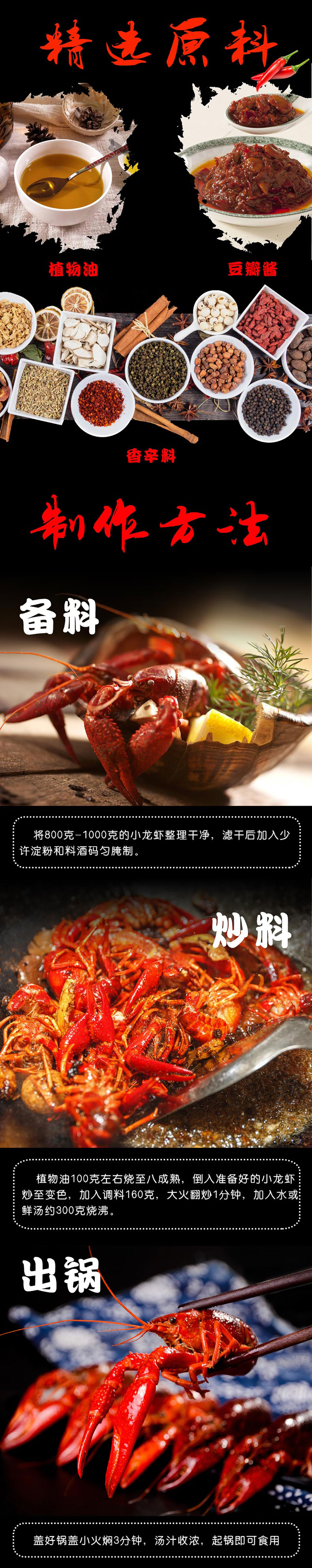麻上辣麻辣小龙虾2