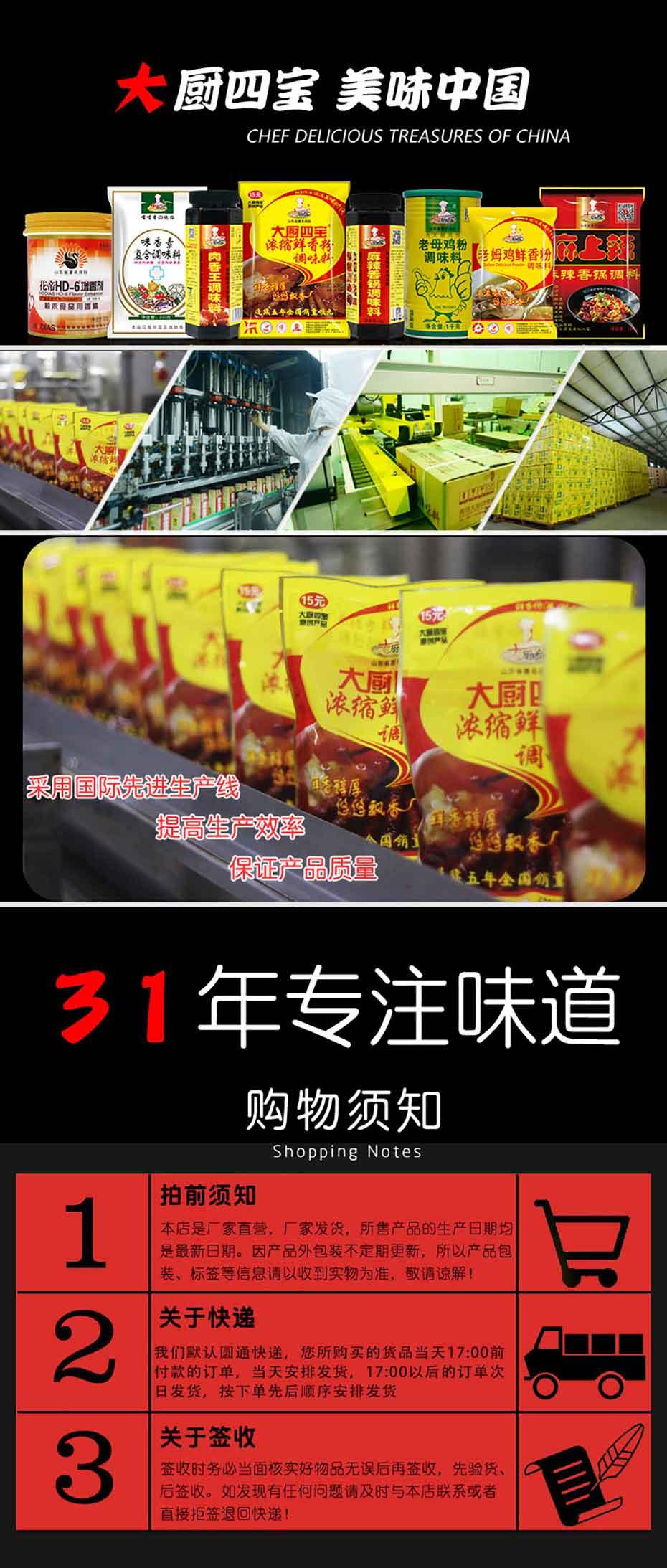 川菜红油_05