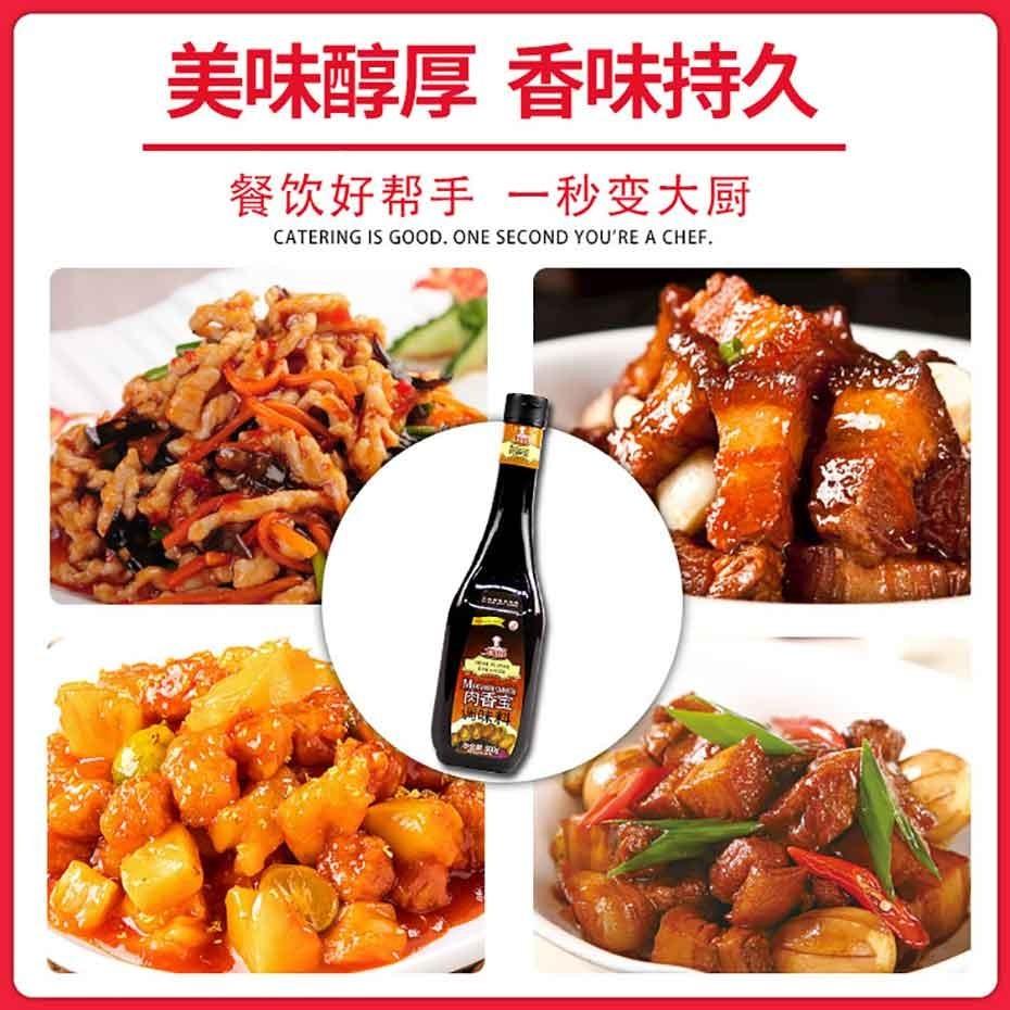 肉香宝900g-大厨四宝
