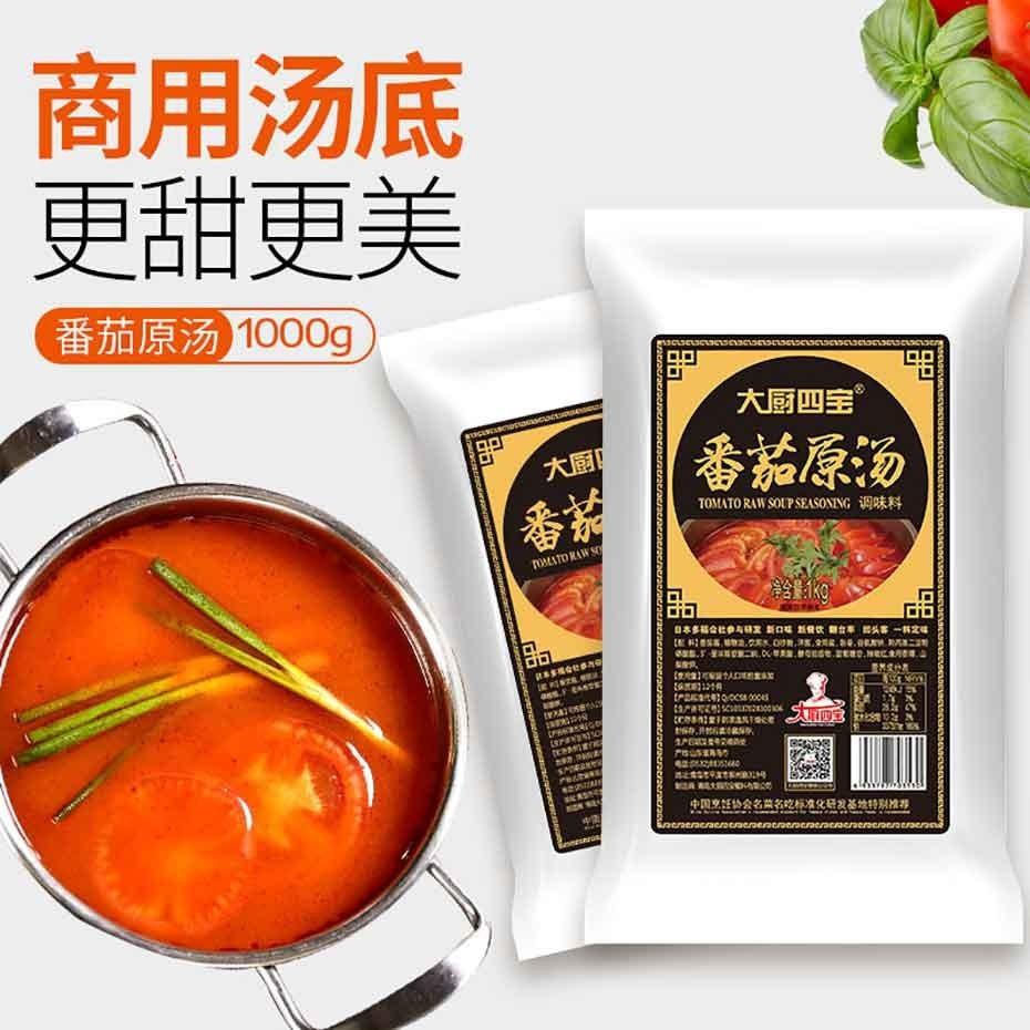 番茄原汤-大厨四宝